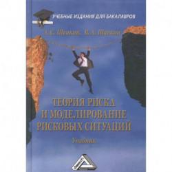 Теория риска и моделирование рисковых ситуаций. Учебник