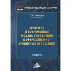 Стратегия и современная модель управления в сфере денежно-кредитных отношений: Учебник для магистров