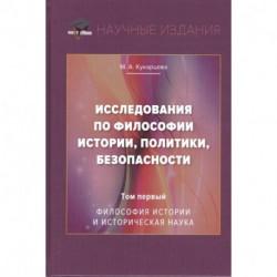 Исследования по философии истории, политики, безопасности. Монография. Том 1: Философия истории и историческая наука