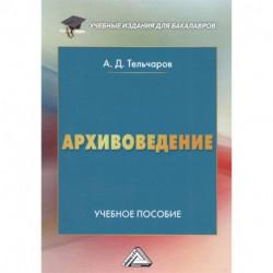 Архивоведение. Учебное пособие
