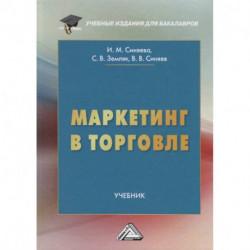 Маркетинг в торговле: Учебник