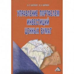 Управление портфелем инвестиций ценных бумаг