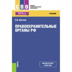 Правоохранительные органы РФ. Учебник