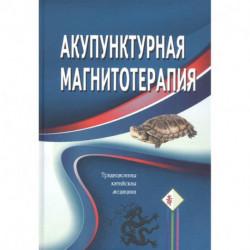 Акупунктурная магнитотерапия