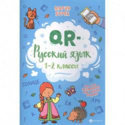 QR-русский язык. 1-2 классы
