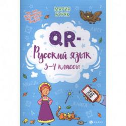 QR-русский язык: 3-4 классы