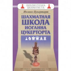 Шахматная школа Иоганна Цукерторта