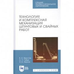 Технология и комплексная механизация шпунтовых и свайных работ. Учебное пособие
