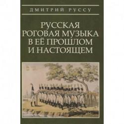 Русская роговая музыка в ее прошлом и настоящем