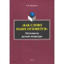 «Как слово наше отзовется» :  метасмыслы русской литературы