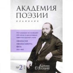 Альманах «Академия поэзии» № 2, 2020 г.