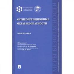 Антикоррупционные меры безопасности