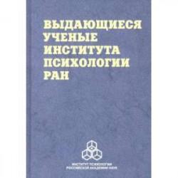Выдающиеся ученые Института психологии РАН