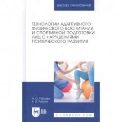 ехнологии адаптивного физического воспитания и спортивной подготовки лиц с нарушениями психического развития. Учебник