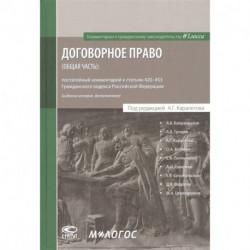 Договорное право (общая часть): постатейный комментарий к статьям 420–453 Гражданского кодекса Российской Федерации