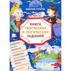 Имя России. Защитники Отечества. Книга творческих и логических заданий