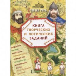 Святая Русь: книга творческих и логических заданий (плюс настольная игра)
