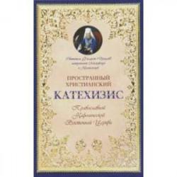 Святитель Филарет (Дроздов) Митрополит Московский: Катехизис пространный христианский Православной Кафолической