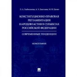 Конституционно-правовая регламентация народовластия в субъектах РФ. Современные тенденции Монография