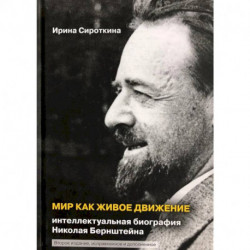 Мир как живое движение. Интеллектуальная биография Николая Бернштейна
