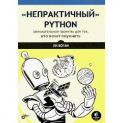 Непрактичный Python: занимательные проекты