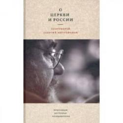 О Церкви и России. Проповеди