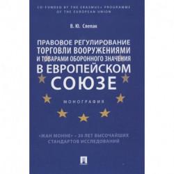 Правовое регулирование торговли вооружениями и товарами оборонного значения в Европейском cоюзе. Монография