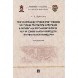 Прогнозирование уровня преступности в регионах Российской Федерации и оптимизация профилактических мер на основе