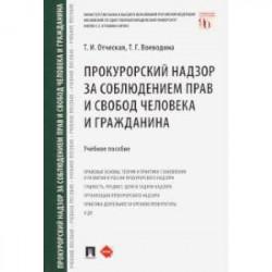 Прокурорский надзор за соблюдением прав и свобод человека и гражданина. Учебное пособие