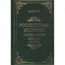 Российская история с точки зрения здравого смысла