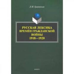 Русская лексика времён Гражданской войны 1918—1920