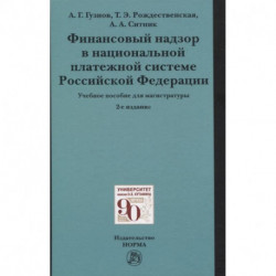 Финансовый надзор в национальной платежной системе РФ. Учебное пособие для магистратуры