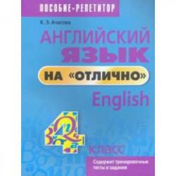 Английский язык на 'отлично'. 4 класс. Пособие для учащихся