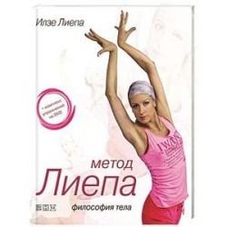 Метод Лиепа. Философия тела (+ DVD)