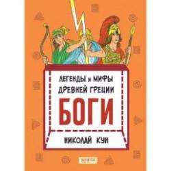 Легенды и мифы древней Греции. Книга 1. Боги