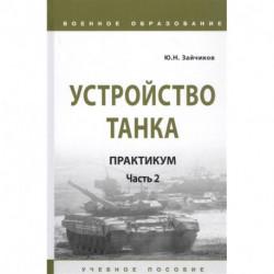 Устройство танка: практикум. Часть 2