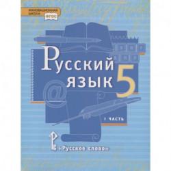Русский язык. 5 класс. Учебник. В двух частях. Часть I