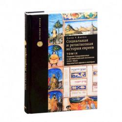 Социальная и религиозная история евреев. Том 9. Позднее Средневековье и эра европейской экспансии (1200-1650): под