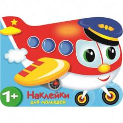 Наклейки для малышей. Самолетик