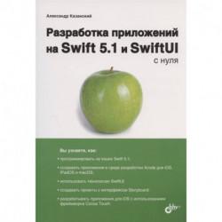 Разработка прилож. на Swift 5.1 и SwiftUI с нуля
