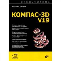 Самоучитель КОМПАС-3D V19