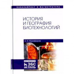 История и география биотехнологий. Учебное пособие