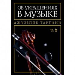 Об украшениях в музыке. Учебное пособие