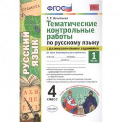 Тематические контрольные работы по русскому языку с разноуровневыми заданиями. Ко всем действующим учебникам. Часть 1.