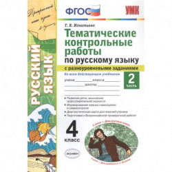 Тематические контрольные работы по русскому языку с разноуровневыми заданиями. Ко всем действующим учебникам. Часть 2.