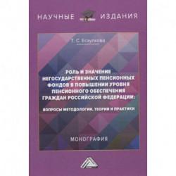 Роль и значение негосударственных пенсионных фондов в повышении уровня пенсионного обеспечения граждан Российской