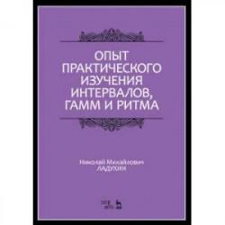 Опыт практического изучения интервалов, гамм и ритма. Учебное пособие