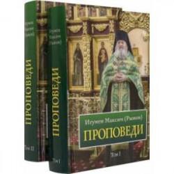 Проповеди в 2-х томах