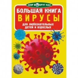 Большая книга. Вирусы