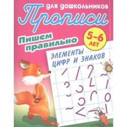 Прописи для дошкольников. Пишем правильно элементы цифр и знаков. 5-6 лет